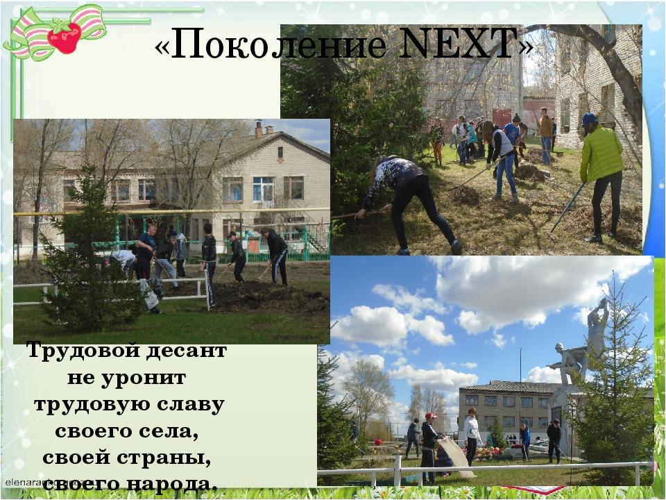 «Поколение NEXT» Трудовой десант не уронит трудовую славу своего села, своей...