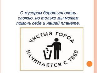 С мусором бороться очень сложно, но только мы можем помочь себе и нашей плане