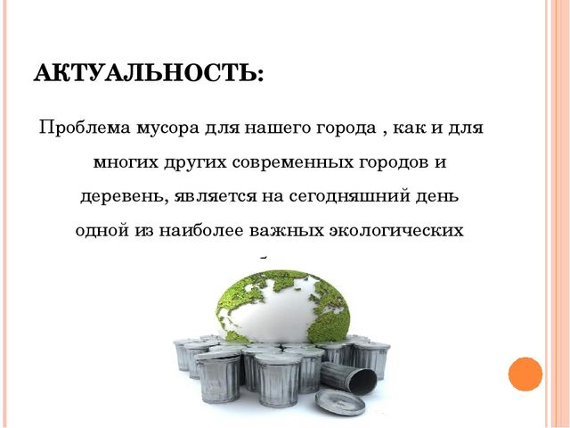 АКТУАЛЬНОСТЬ: Проблема мусора для нашего города , как и для многих других сов...