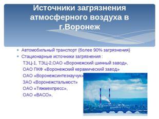 Автомобильный транспорт (более 90% загрязнения) Стационарные источники загряз