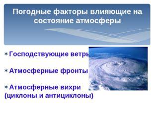 Погодные факторы влияющие на состояние атмосферы Господствующие ветры Атмосфе
