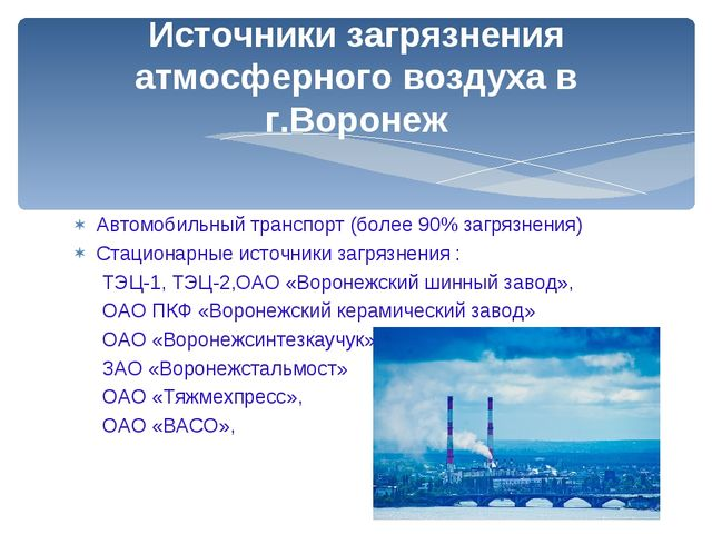 Автомобильный транспорт (более 90% загрязнения) Стационарные источники загряз...