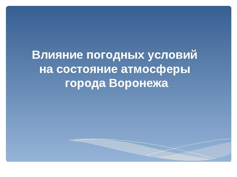 Влияние погодных условий на состояние атмосферы города Воронежа