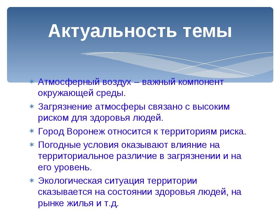 Атмосферный воздух – важный компонент окружающей среды. Загрязнение атмосферы...