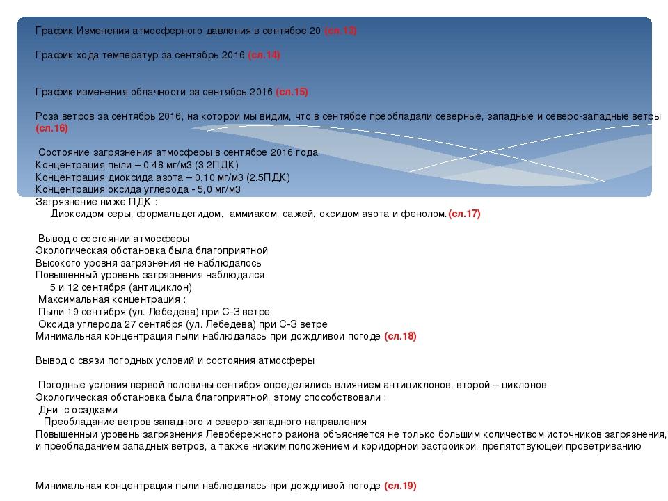 График Изменения атмосферного давления в сентябре 20 (сл.13) График хода темп...