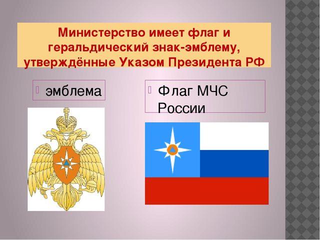 Министерство имеет флаг и геральдический знак-эмблему, утверждённые Указом Пр...