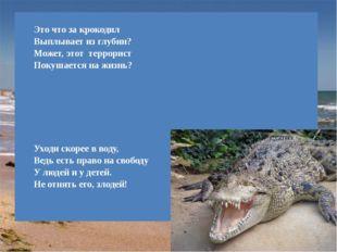 Эточто за крокодил Выплывает из глубин? Может, этот террорист Покушается на