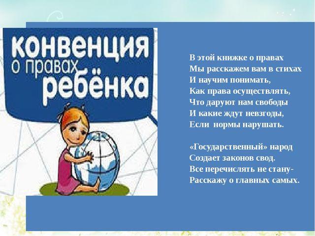 В этой книжке о правах Мы расскажем вам в стихах И научим понимать, Ка...