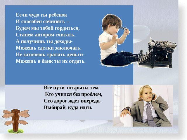 Есличудо ты ребенок И способен сочинять – Будем мы тобой гордиться, Станем а...