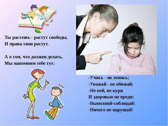 -Учись - не ленись; -Уважай - не обижай; -Не пей, не кури И здоровью не вреди...