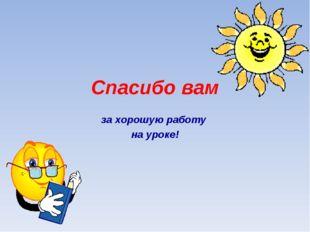 Спасибо вам за хорошую работу на уроке!