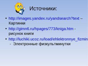 Источники: http://images.yandex.ru/yandsearch?text – Картинки http://gimn6.ru
