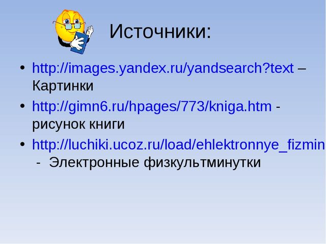 Источники: http://images.yandex.ru/yandsearch?text – Картинки http://gimn6.ru...