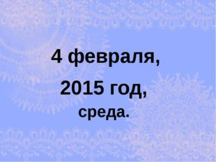 2015 год, 4 февраля, среда.