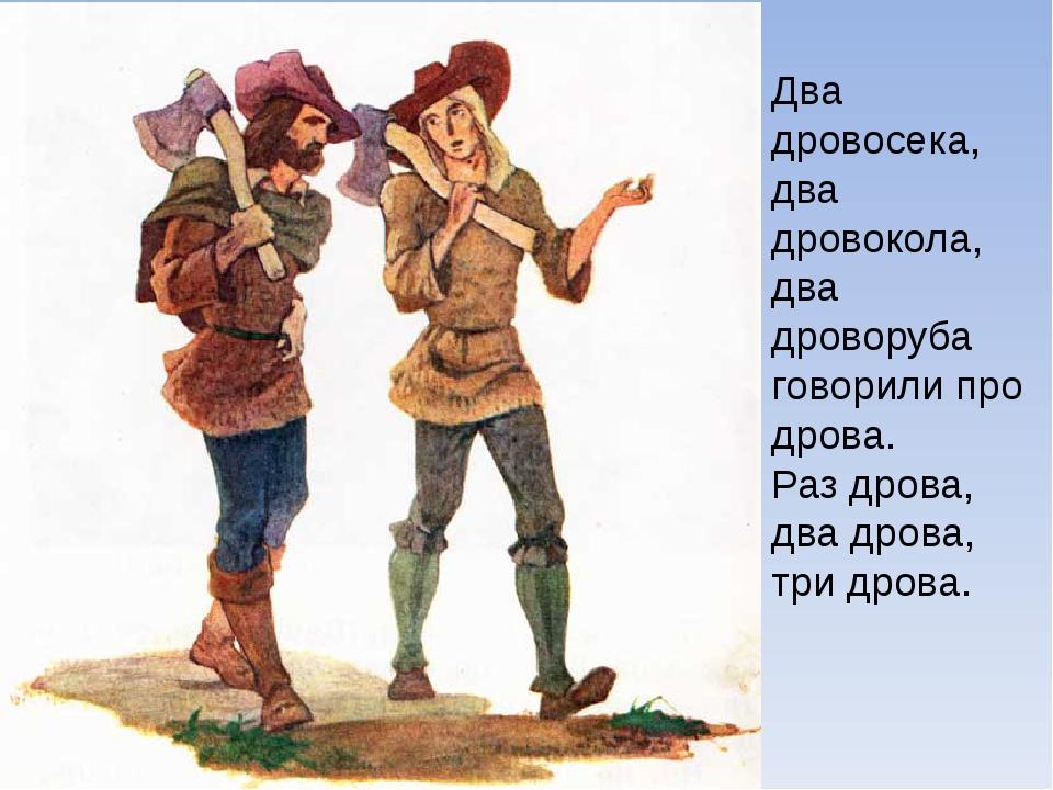 Два дровосека, два дровокола, два дроворуба говорили про дрова. Раз дрова, дв...
