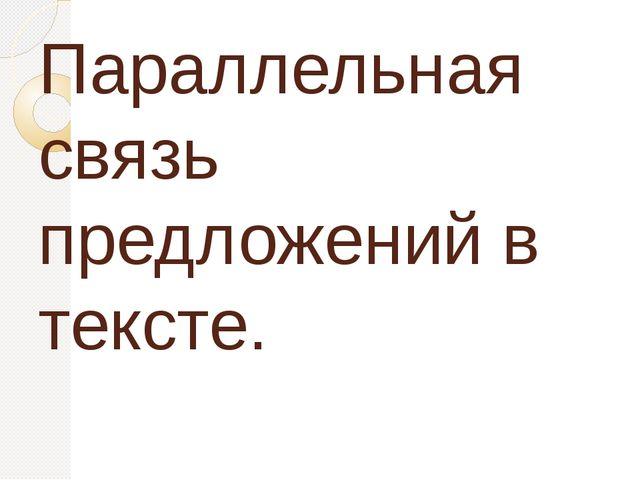 Параллельная связь предложений в тексте.