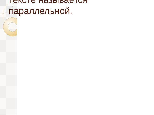 Такая связь предложений в тексте называется параллельной.