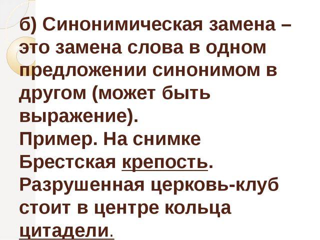 б) Синонимическая замена – это замена слова в одном предложении синонимом в д...
