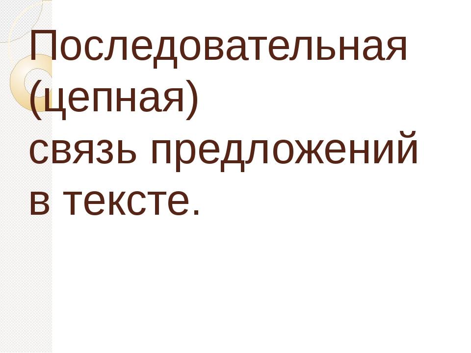 Последовательная (цепная) связь предложений в тексте.