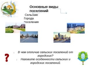 Основные виды поселений Сельские Города поселения В чем отличие сельских посе