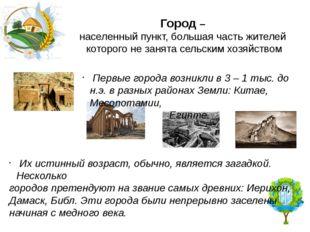 Город – населенный пункт, большая часть жителей которого не занята сельским х