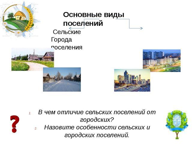 Основные виды поселений Сельские Города поселения В чем отличие сельских посе...