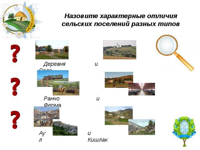 Деревня и Село Назовите характерные отличия сельских поселений разных типов...