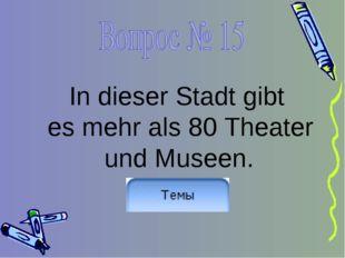 In dieser Stadt gibt es mehr als 80 Theater und Museen.