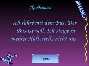 Проверим! Ich fahre mit dem Bus. Der Bus ist voll. Ich steige in meiner Halte