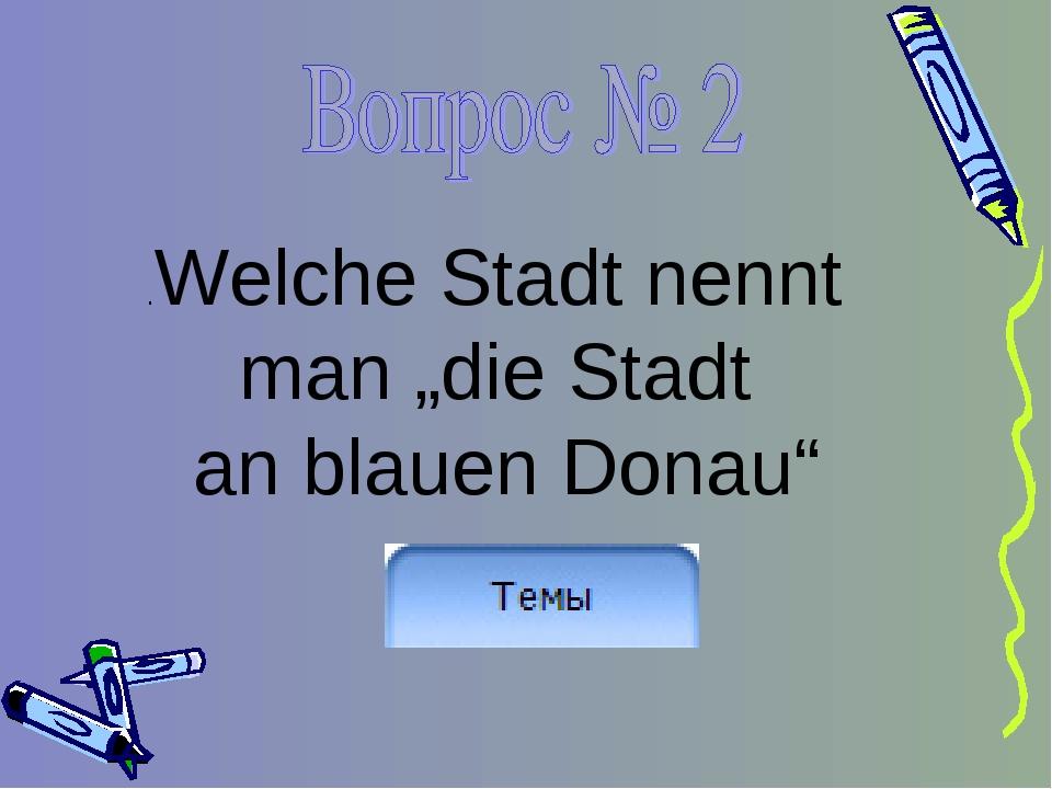 """.Welche Stadt nennt man """"die Stadt an blauen Donau"""""""