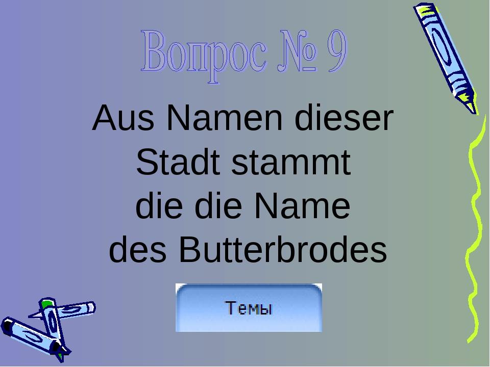 Aus Namen dieser Stadt stammt die die Name des Butterbrodes