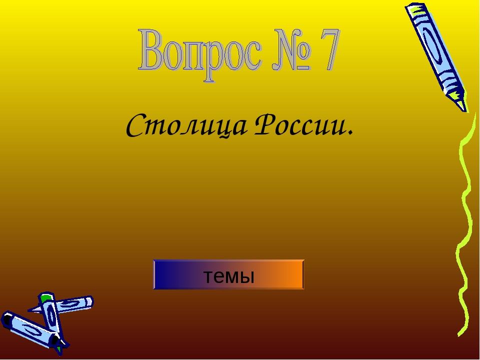 Столица России. темы