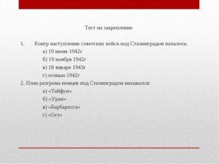 Тест на закрепление 1. Контр наступление советских войск под Сталинградом на