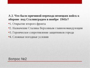 Вопрос №2 А 2. Что было причиной перехода немецких войск к обороне под Сталин