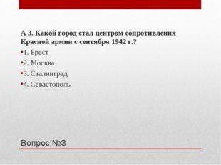 Вопрос №3 А 3. Какой город стал центром сопротивления Красной армии с сентябр