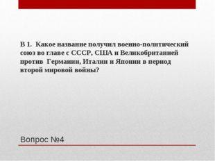 Вопрос №4 В 1. Какое название получил военно-политический союз во главе с ССС