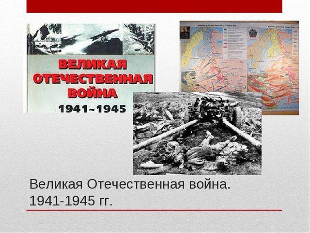 Великая Отечественная война. 1941-1945 гг.