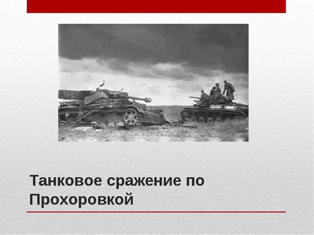 Танковое сражение по Прохоровкой