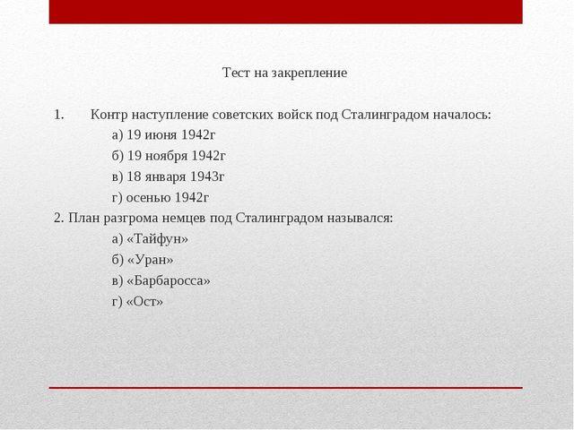 Тест на закрепление 1. Контр наступление советских войск под Сталинградом на...