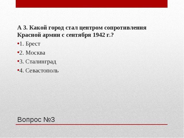Вопрос №3 А 3. Какой город стал центром сопротивления Красной армии с сентябр...