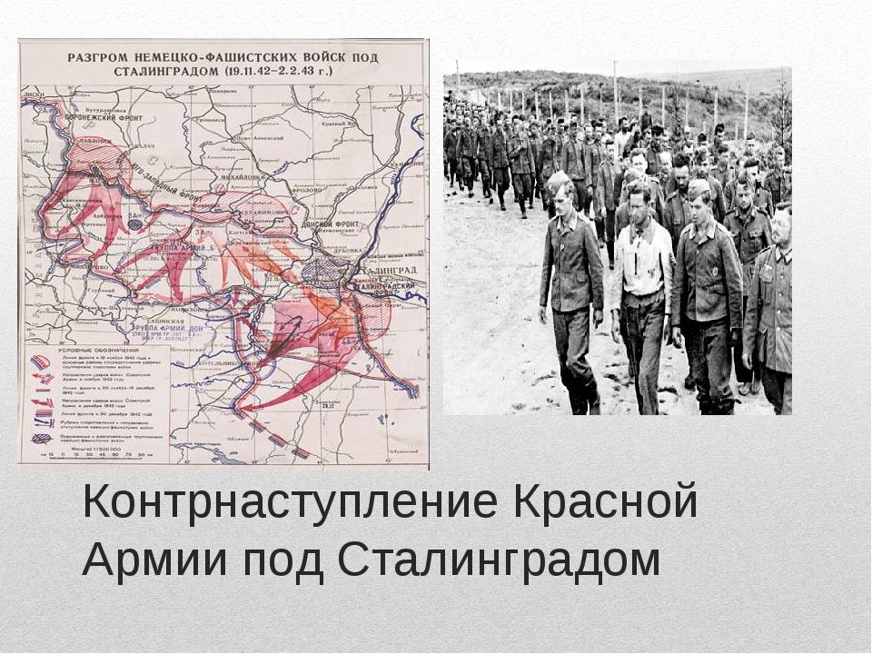 Контрнаступление Красной Армии под Сталинградом