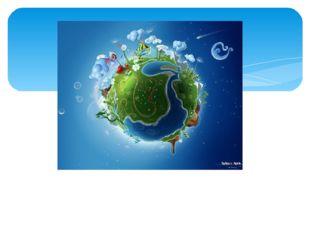 22 апреля - День спасения Земли