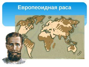 Европеоидная раса