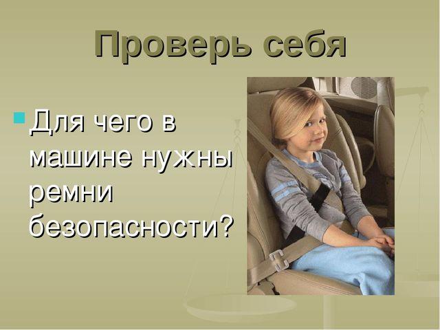 Проверь себя Для чего в машине нужны ремни безопасности?