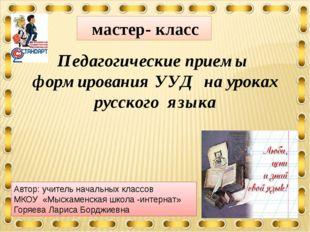 Педагогические приемы формирования УУД на уроках русского языка мастер- класс