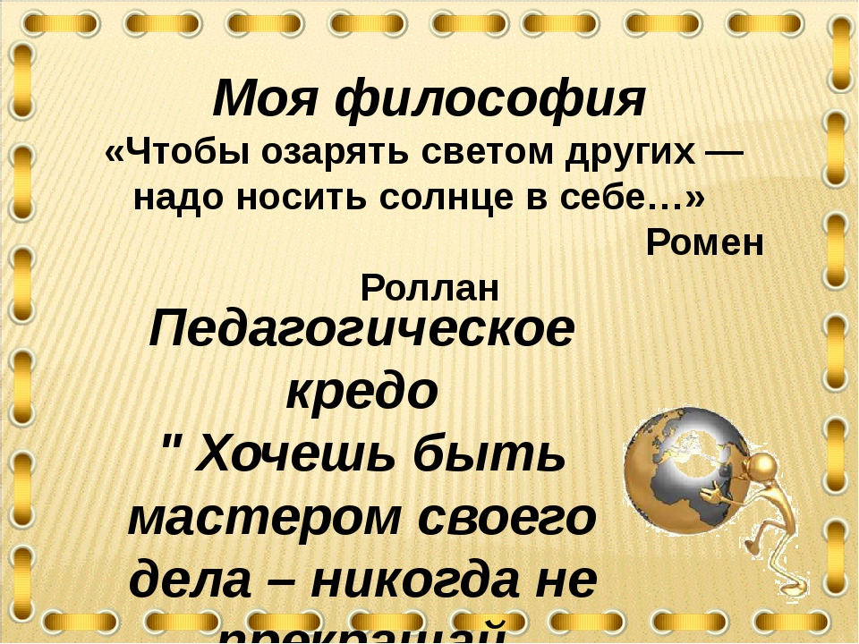 Моя философия «Чтобы озарять светом других — надо носить солнце в себе…» Роме...
