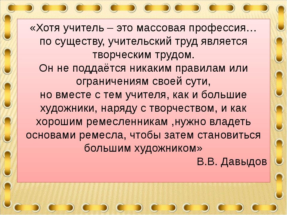«Хотя учитель – это массовая профессия… по существу, учительский труд являетс...