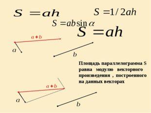 Площадь параллелограмма S равна модулю векторного произведения , построенног