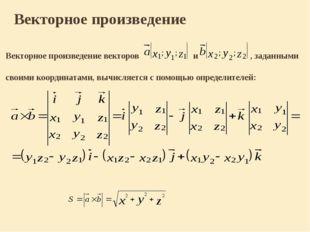 Векторное произведение Векторное произведение векторов и , заданными своими к