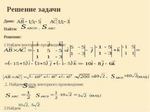 Дано: Найти: Решение: 1.Найдем векторное произведение: 2. Найдем модуль векто